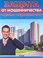 Карпенко В. А. - Защита от мошенничества в сделках с недвижимостью