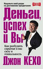 """Джон Кехо """"Деньги, успех и Вы"""""""