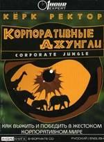 Керк Ректор - Корпоративные джунгли