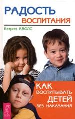 Кэтрин Кволс - Радость воспитания. Как воспитывать детей без наказания