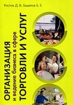 Кислов Д.В., Башилов Б.Е. - Организация и ведение бизнеса в сфере торговли и услу