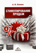 Климин А.И. - Стимулирование продаж