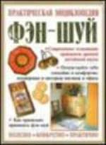 Колесов В.П. - Практический Фэн-шуй-полное руководство