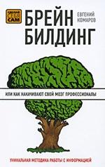 Комаров Е.И. - Брейнбилдинг, или Как накачивают свой мозг профессионалы