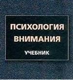 Комарова Т.К. - Психология внимания