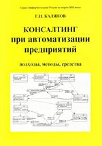 Консалтинг при автоматизации предприятий. Калянов Г.Н.