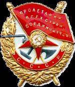 Котовский - награда