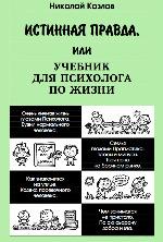 Истинная правда, или Учебник для психолога по жизни. Николай Козлов