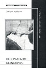 Крейдлин Г. - Невербальная семиотика. Язык тела и естественный язык