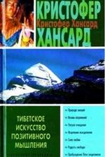 kristofer-xansard-tibetskoe-iskusstvo-pozitivnogo-myshleniya