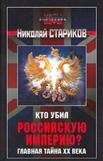 Николай Стариков - Кто убил Российскую Империю? Главная тайна ХХ века