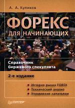 Куликов А.А. - Форекс для начинающих
