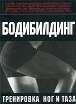 Курт Брунгардт - Бодибилдинг. Тренировка ног и таза