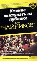 """Кушнер Малкольн - Умение выступать на публике для """"чайников"""""""