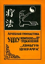 Абаев Н.В. - Лечебная гимнастика у-шу