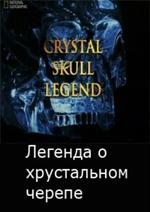 Легенда о хрустальном черепе / Crystal Skull Legend
