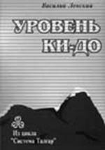 Ленский В.В. - Уровень Ки-До