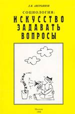 Леонид Аверьянов - Искусство задавать вопросы
