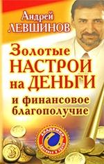 Левшинов А. - Золотые настрои на деньги и финанЗолотые настрои на деньги и финансовое благополучиесовое благополучие