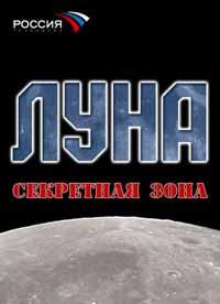 Луна - секретная зона