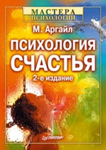 Майкл Аргайл - Психология счастья