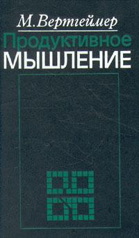 Макс Вертгеймер - Продуктивное мышление