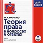 Марченко М.Н. - Теория права в вопросах и ответах