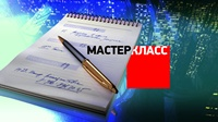 Мастер классы от российских бизнесменов