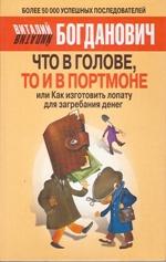Медитации Богдановича В.Н. - Что в голове то и в портмоне