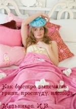 Мельников. И.В. - Как быстро вылечить грипп, простуду, насморк