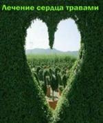 Мельников. И.В. - Лечение сердца травами