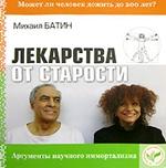 Михаил Батин - Лекарства от старости