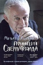 Михаил Литвак - Принцип сперматозоида