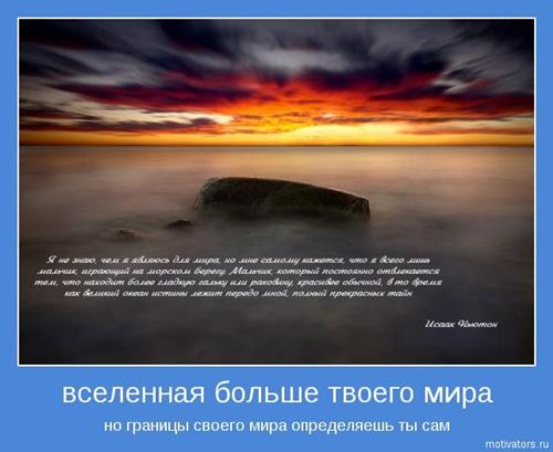 motivator14