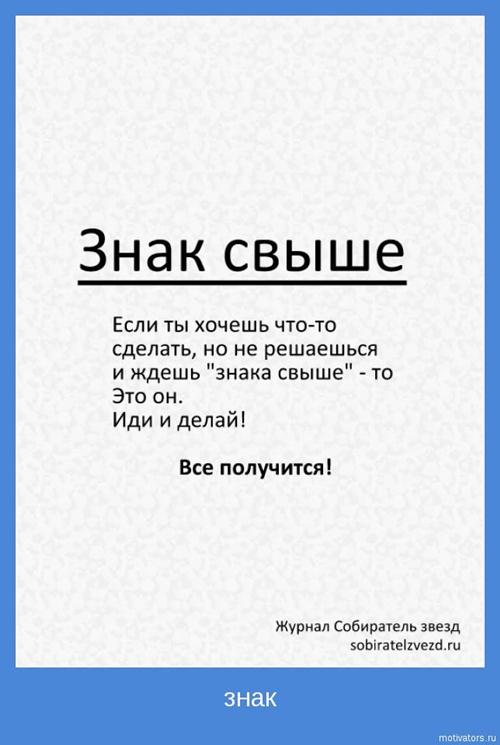 motivator18