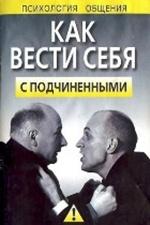 Надеждина В. - Психология общения. Как вести себя с подчиненными