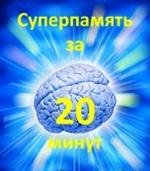 Никитин Александр - Суперпамять за 20 минут
