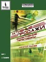 Николай Рысев - Активные продажи. Эффективные переговоры