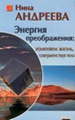 Нина Андреева - Энергия преображения