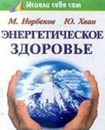 Норбеков М.С., Хван Ю. - Энергетическое здоровье