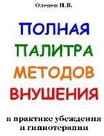 Оленев И.В. - Полная палитра методов внушения в практике убеждения