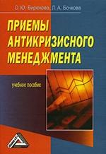 Олеся Бирюкова, Л. А. Бочкова - Приемы антикризисного менеджмента