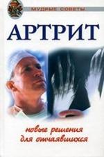 Орехова Л.В., Полянина А.Ю. - Артрит. Новые решения для отчаявшихся