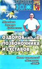 Бубновский Сергей Михайлович - Оздоровление позвоночника и суставов