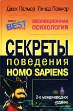 Палмер Джек и Линда - Эволюционная психология. Секреты поведения Homo Sapiens