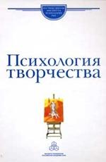 Пономарев Я.А. - Психология творчества