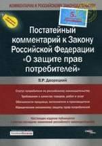 Постатейный комментарий к Закону Российской Федерации «О защите прав потребителей»