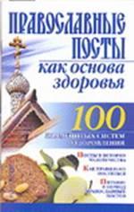 Православные посты как основа здоровья