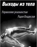 Радов Владислав - Выходы из тела. Управление реальностью