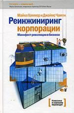 Реинжиниринг корпорации. Манифест революции в бизнесе - Майкл Хаммер и Джеймс Чампи